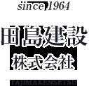 田島建設株式会社